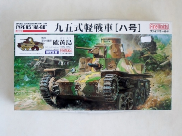 35616 JAPANESE TYPE 95 HA-GO IWO JIMA