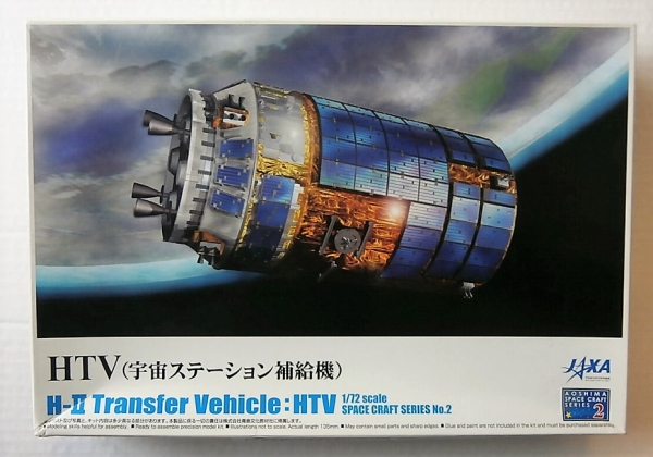049648 SPACE CRAFT SERIES No.2 HTV H-II TRANSFER VEHICLE