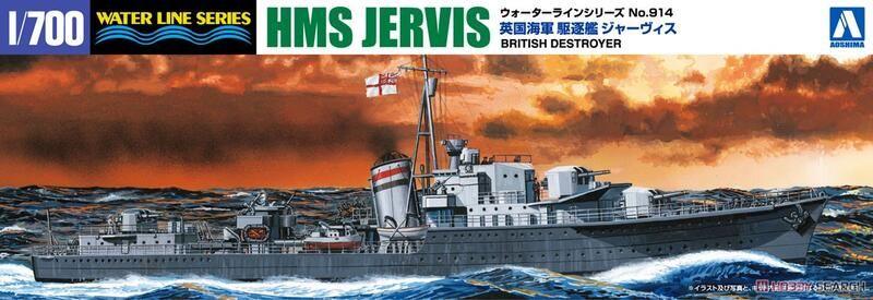 AOSHIMA 1/700 05766 HMS JERVIS