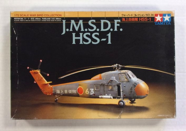 TAMIYA 1/72 60736 J.M.S.D.F. HSS-1