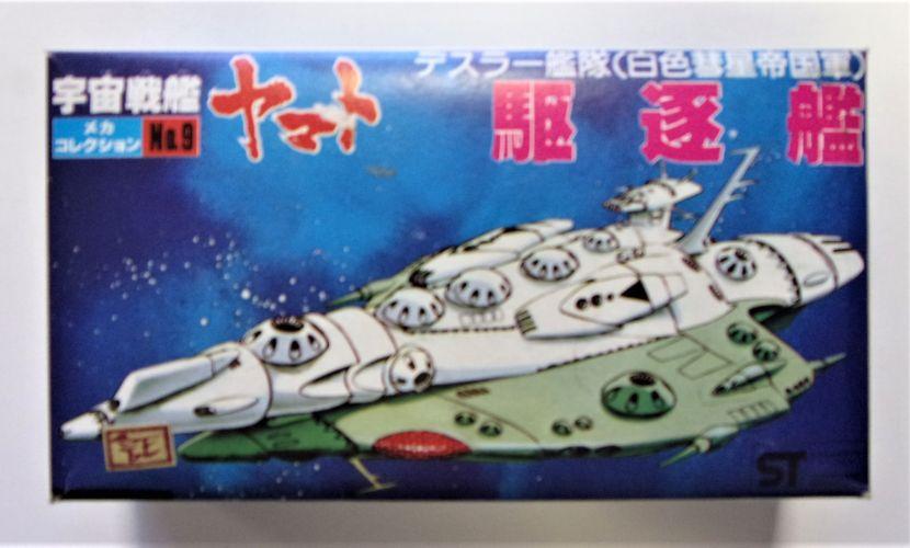 BANDAI  0536049 NO.9 SPACE CRUISER YAMATO DESTROYER