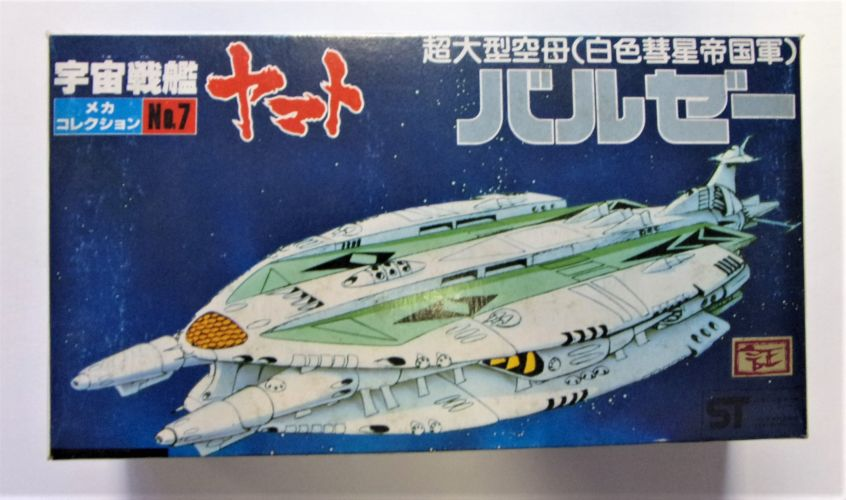 BANDAI  0536047 NO.7 SPACE CRUISER YAMATO BARUZE WHITE COMET EMPIRE