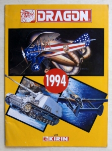 DRAGON  DRAGON 1994