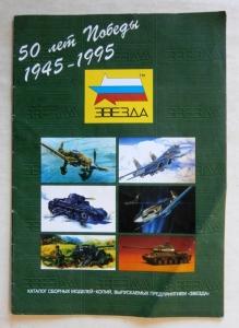 ZVEZDA  ZVEZDA 1995