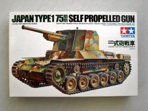 TAMIYA 1/35 35095 JAPANESE 75mm SELF PROPELLED GUN