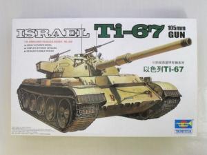 TRUMPETER 1/35 00339 ISRAELI Ti-67 105mm GUN