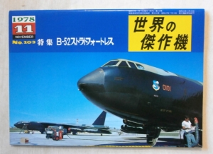 FAMOUS AIRPLANES OF THE WORLD - BUNRINDO  103. BOEING B-52 STRATOFORTRESS