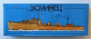 RUSSIAN MAKE 1/500 124 HMS HERO