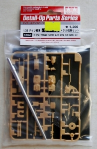 TAMIYA 1/35 12664 PANTHER Ausf.D METAL GUN BARREL SET