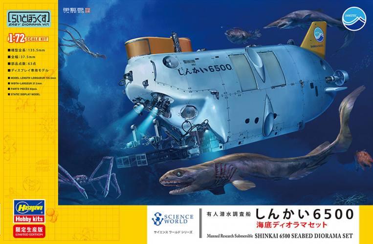 HASEGAWA 1/72 SP436 SHINKAI 6500 SEABED DIORAMA SET MANNED RESEARCH SUBMERSIBLE