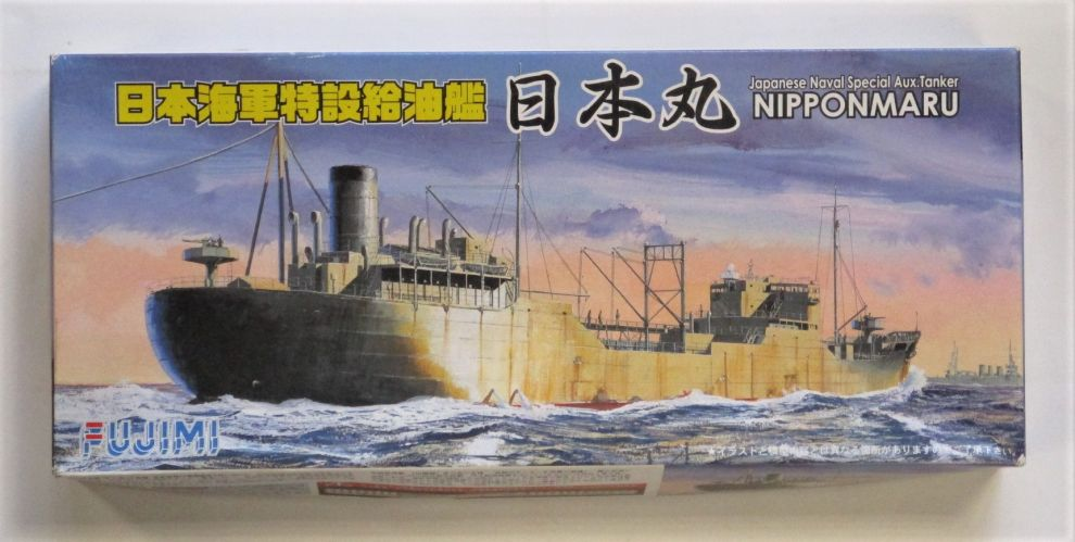 FUJIMI 1/700 400433 NIPPONMARU JAPANESE SPECIAL AUX TANKER