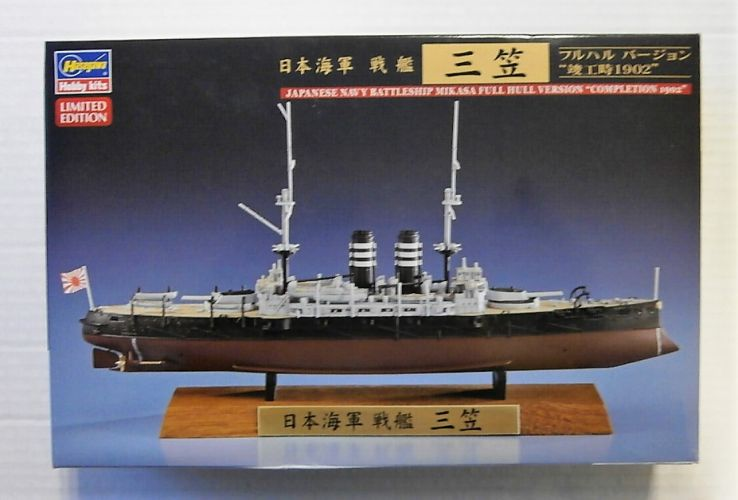 HASEGAWA 1/700 30044 LIMITED EDITION JAPANESE NAVY BATTLESHIP MIKASA FULL HULL 1902