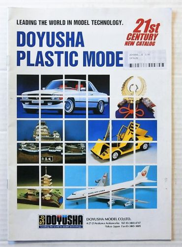 DOYUSHA  DOYUSHA CATALOGUE