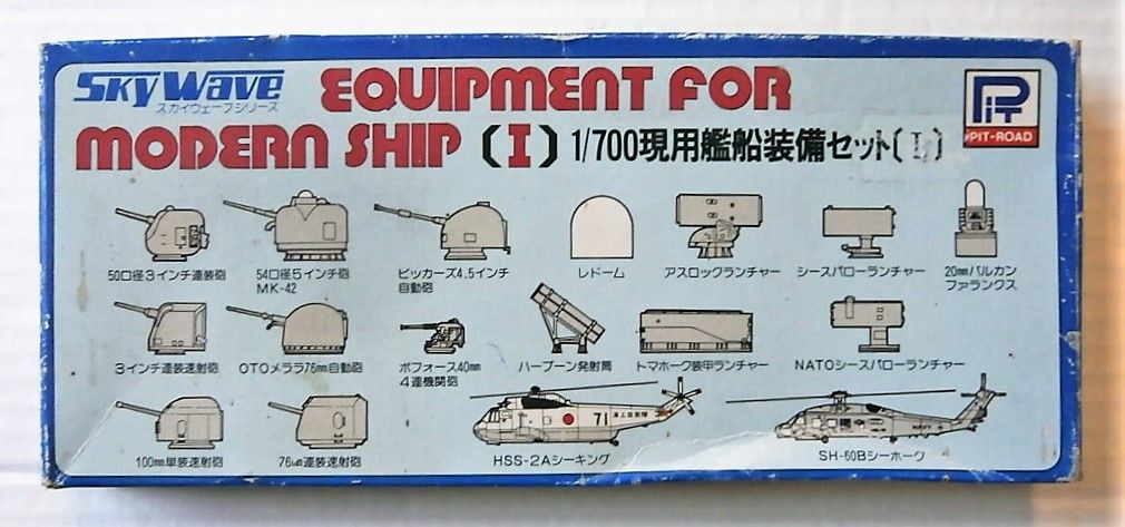 SKYWAVE 1/700 E1 EQUIPMENT FOR MODERN SHIP