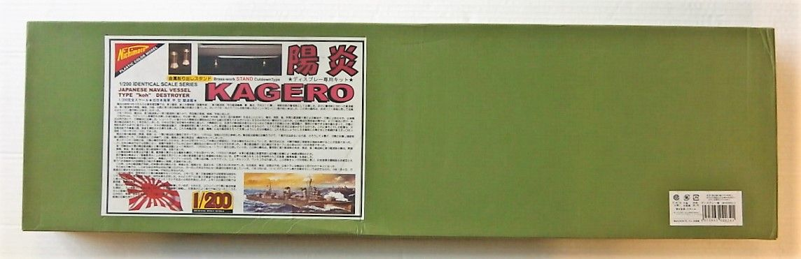 NICHIMO 1/200 KAGERO JAPANESE NAVAL VESSEL TYPE KOH DESTROYER  UK SALE ONLY