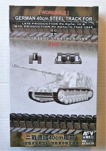 AFV CLUB 1/35 35179 GERMAN PANZER III/IV 40CM STEEL TRACK