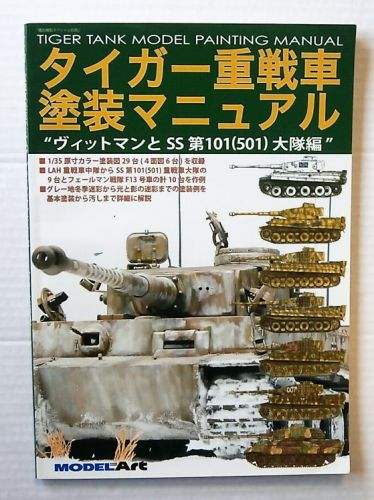 CHEAP BOOKS  ZB3196 TIGER TANK MODEL PAINTING MANUAL   FOREIGN TEXT