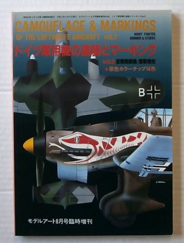 CHEAP BOOKS  ZB3203 CAMOUFLAGE AND MARKINGS OF THE LUFTWAFFE AIRCRAFT vol.2  JAPANESE TEXT