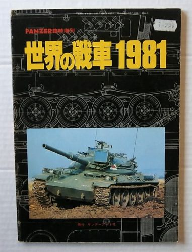 CHEAP BOOKS  ZB3204 TANKS OF THE WORLD 1981  JAPANESE TEXT
