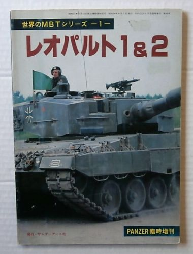 CHEAP BOOKS  ZB3205 LEOPARD 1 AND 2  JAPANESE TEXT