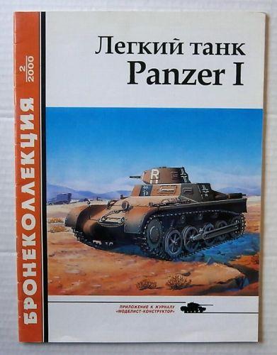 CHEAP BOOKS  ZB3213 PANZER I  RUSSIAN TEXT
