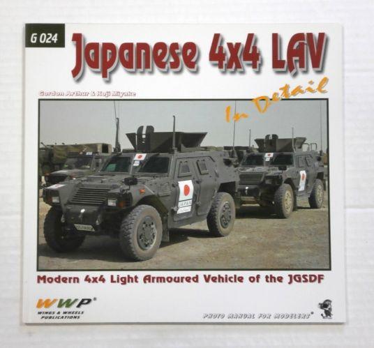 CHEAP BOOKS  ZB1058 G 024 JAPANESE 4x4 LAV IN DETAIL