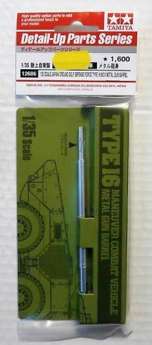 TAMIYA 1/35 12686 JAPAN GROUND SELF DEFENSE FORCE TYPE 16 MCV METAL GUN BARREL
