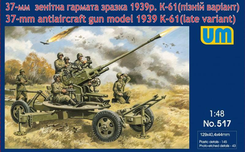 UNIMODEL 1/72 517 SOVIET 37MM ANTI-AIRCRAFT GUN MODEL 1939 K-61 LATE